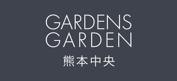 GARDENS GARDEN 熊本中央|熊本市・八代市・玉名市のおしゃれなデザインの外構やエクステリアを手がける会社